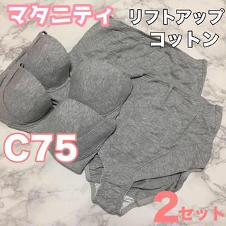 即購入OK!新品未開封★マタニティ リフトアップ ブラ&ショーツ 2セットC75