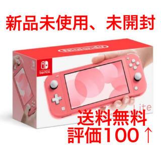 ニンテンドースイッチ(Nintendo Switch)の新品未使用 ニンテンドースイッチライト 任天堂スイッチライト コーラルピンク(携帯用ゲーム機本体)