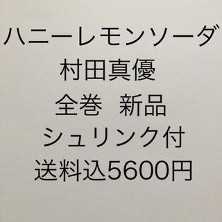 【全巻新品】ハニーレモンソーダ/村田真優
