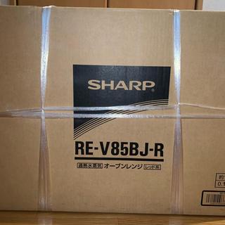 SHARP - 未使用【SHARP】(レッド)RE-V85BJ 過熱水蒸気 オーブンレンジ