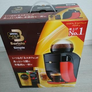 ネスレ(Nestle)のバリスタ 新品(コーヒーメーカー)