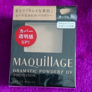 MAQuillAGE - マキアージュ ファンデーション