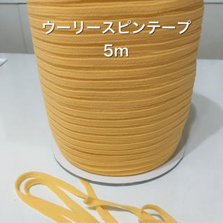グンゼ(GUNZE)のウーリースピンテープ 5m(各種パーツ)