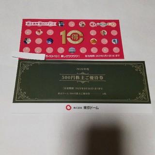 東京ドーム 株主優待 500円券×6枚の3000円分と得10チケット