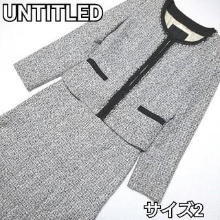 アンタイトル(UNTITLED)の美品⭐UNTITLEDアンタイトル⭐ツイードスカートスーツセット(スーツ)