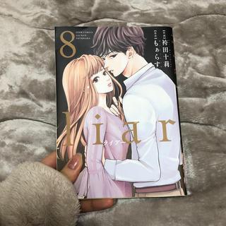 liar 8巻 最新刊 ライアー もぁらす 袴田十莉
