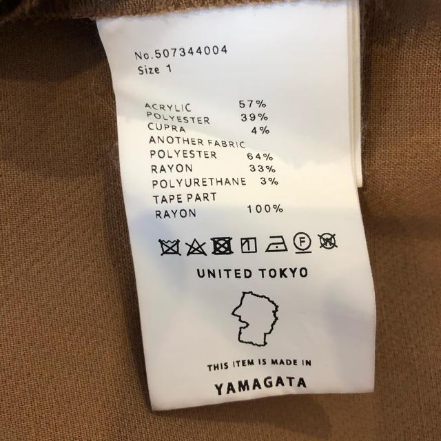 STUDIOUS(ステュディオス)のUNITED TOKYO ジャガード スカート ベージュ レディースのスカート(ひざ丈スカート)の商品写真