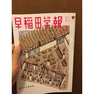 早稲田学報 2020年4月号(文芸)