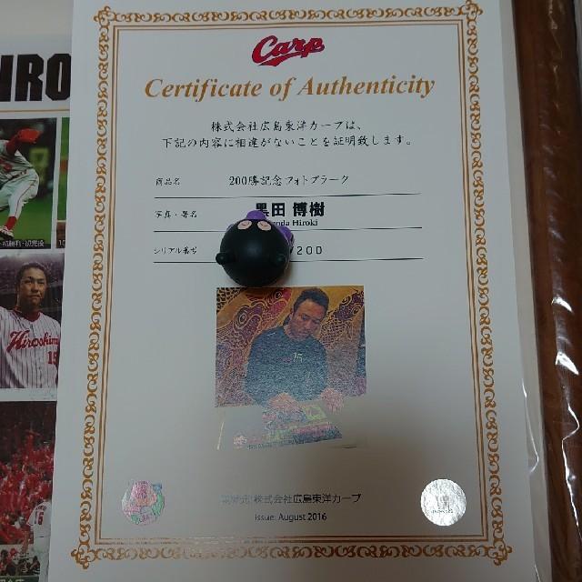 【未開封】黒田博樹 フォトプラーク スポーツ/アウトドアの野球(記念品/関連グッズ)の商品写真