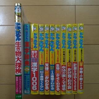 小学館 - ドラえもんの学習シリーズ 10冊+おまけ付き