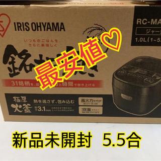 アイリスオーヤマ - 【人気No1モデル】アイリスオーヤマ炊飯器 マイコン式 5.5合
