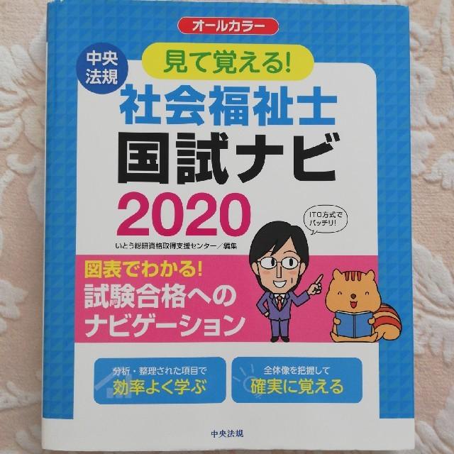見て覚える!社会福祉士国試ナビ オールカラー 2020 エンタメ/ホビーの本(人文/社会)の商品写真