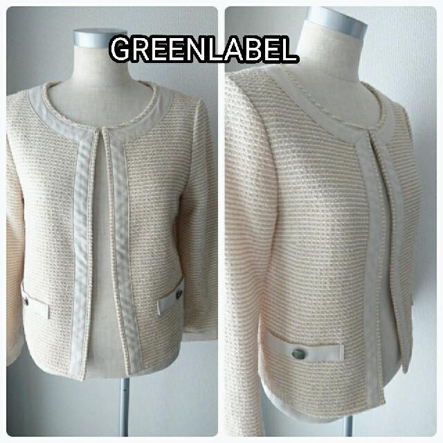 green label relaxing(グリーンレーベルリラクシング)のノーカラージャケット レディースのジャケット/アウター(ノーカラージャケット)の商品写真
