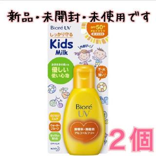 ビオレ(Biore)のビオレ さらさらUV のびのびキッズミルク 90g 2本(日焼け止め/サンオイル)