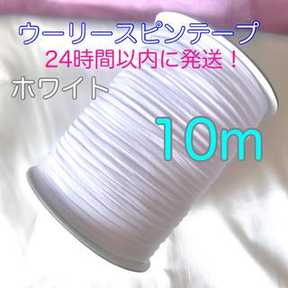 グンゼ(GUNZE)の白10m ウーリースピンテープ グンゼ ホワイト白(生地/糸)