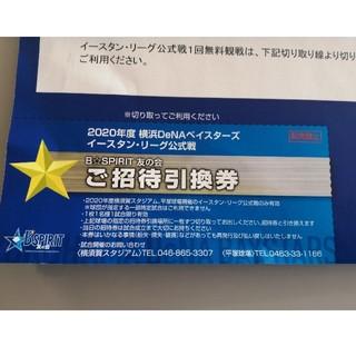 ヨコハマディーエヌエーベイスターズ(横浜DeNAベイスターズ)の2020年横浜DeNAベイスターズ イースタン引換券1枚(野球)