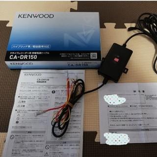 保証期間僅か ケンウッド ドライブレコーダー用 ドラレコ用CA-DR150 駐車