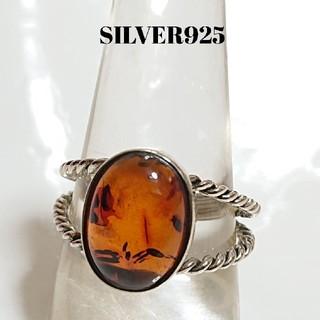 4520 SILVER925 アンバーリング19号 シルバー925 琥珀 コハク(リング(指輪))