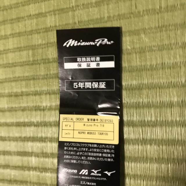 MIZUNO(ミズノ)のMizuno PRO 719 / NSPRO MODUS3 TOUR105 スポーツ/アウトドアのゴルフ(クラブ)の商品写真