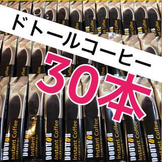 【ドトールコーヒー】30本 スティックコーヒー