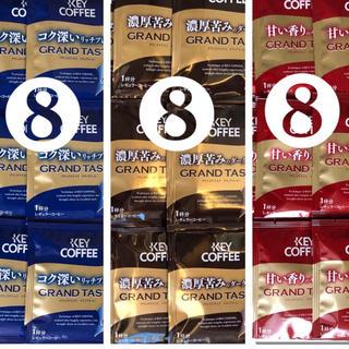KEY COFFEE ドリップコーヒー 24杯分 珈琲