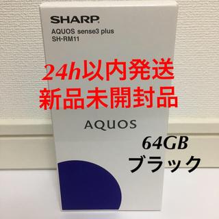アクオス(AQUOS)のSHARP AQUOS sense3 plus ブラック(スマートフォン本体)