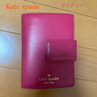 kate spade new york - katespade 手帳 レザー ダイアリー