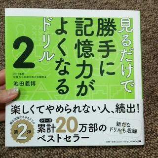 サンマーク出版 - 🙌見るだけで勝手に記憶力がよくなるドリル🙌池田義博