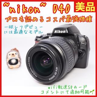 Nikon - ❤️ニコン D40❤️一眼レフ入門機❤️初心者おすすめ❤️【美品】