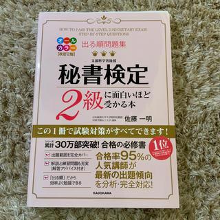 角川書店 - 「秘書検定2級に面白いほど受かる本」
