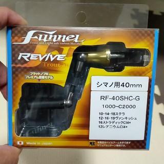 シマノ(SHIMANO)のファンネル シマノ用 40mm ゴールド(リール)