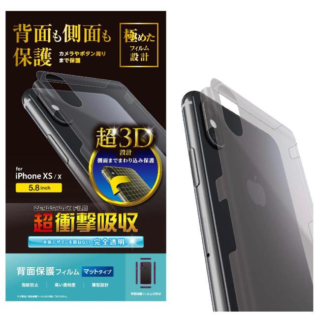 ELECOM(エレコム)のiPhone XS 背面フィルムiPhone X フルカバー 衝撃吸収 側面保護 スマホ/家電/カメラのスマホアクセサリー(保護フィルム)の商品写真