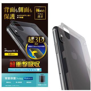 ELECOM - iPhone XS 背面フィルムiPhone X フルカバー 衝撃吸収 側面保護