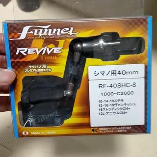 シマノ(SHIMANO)のファンネル シマノ用 40mm シルバー(リール)
