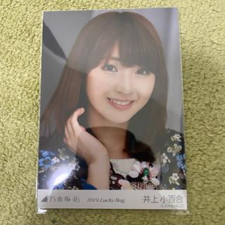 ノギザカフォーティーシックス(乃木坂46)の井上小百合 生写真 ヨリ(女性アイドル)