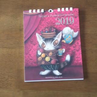 ダヤンカレンダー2019