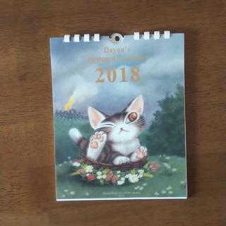 ダヤンカレンダー2018