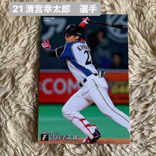 ホッカイドウニホンハムファイターズ(北海道日本ハムファイターズ)の清宮選手 2020プロ野球カード(スポーツ選手)