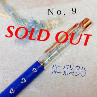 ハーバリウムボールペン♡(その他)