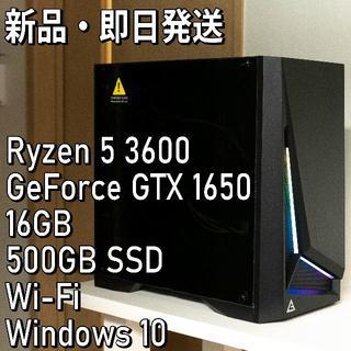 新品即日発送 Ryzen3600&GTX1650搭載ゲーミングPC