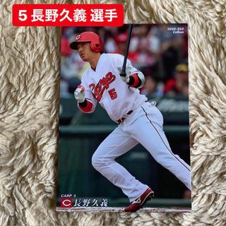 ヒロシマトウヨウカープ(広島東洋カープ)の長野選手 2020プロ野球カード(スポーツ選手)