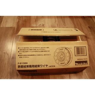 マキタ(Makita)のマキタ鉄筋結束機用結束ワイヤ 50巻入(a0091)(工具/メンテナンス)