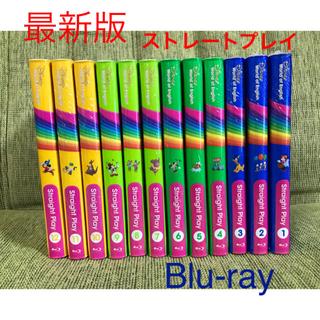 Disney - ☆最新版☆ディズニー英語システム ストレートプレイ Blu-ray