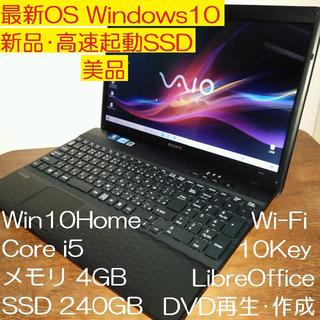 SONY - 美品 新品SSD SONY VAIO Windows10 i5 DVD カメラ
