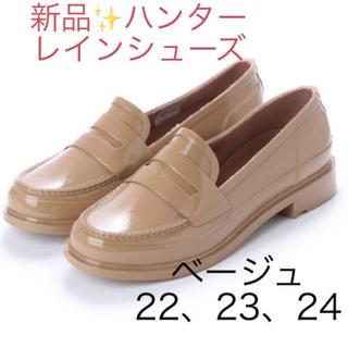 ハンター(HUNTER)の新品 定価16500円 ハンター レインシューズ ローファー 大幅お値下げ‼️(ローファー/革靴)