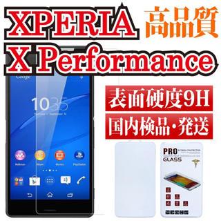 エクスペリア(Xperia)のエクスペリア X performance(保護フィルム)