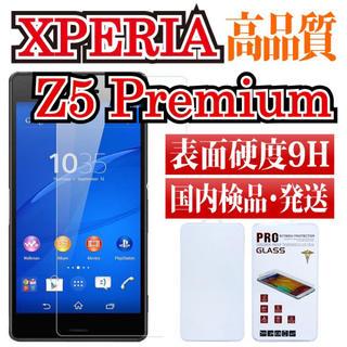 エクスペリア(Xperia)のエクスペリア Z5 premium(保護フィルム)