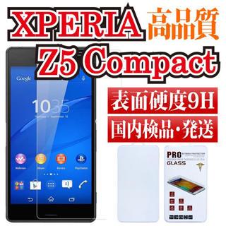 エクスペリア(Xperia)のエクスペリア Z5 Compact(保護フィルム)