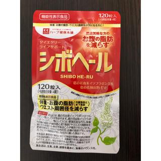 【新品未使用】シボヘール120粒(30日分)(ダイエット食品)