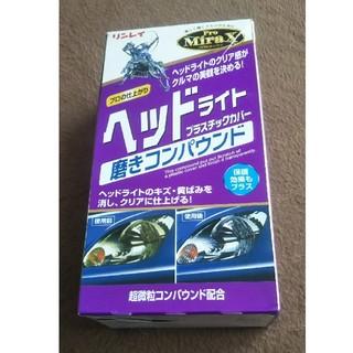 リンレイ ヘッドライト磨きコンパウンド(洗車・リペア用品)